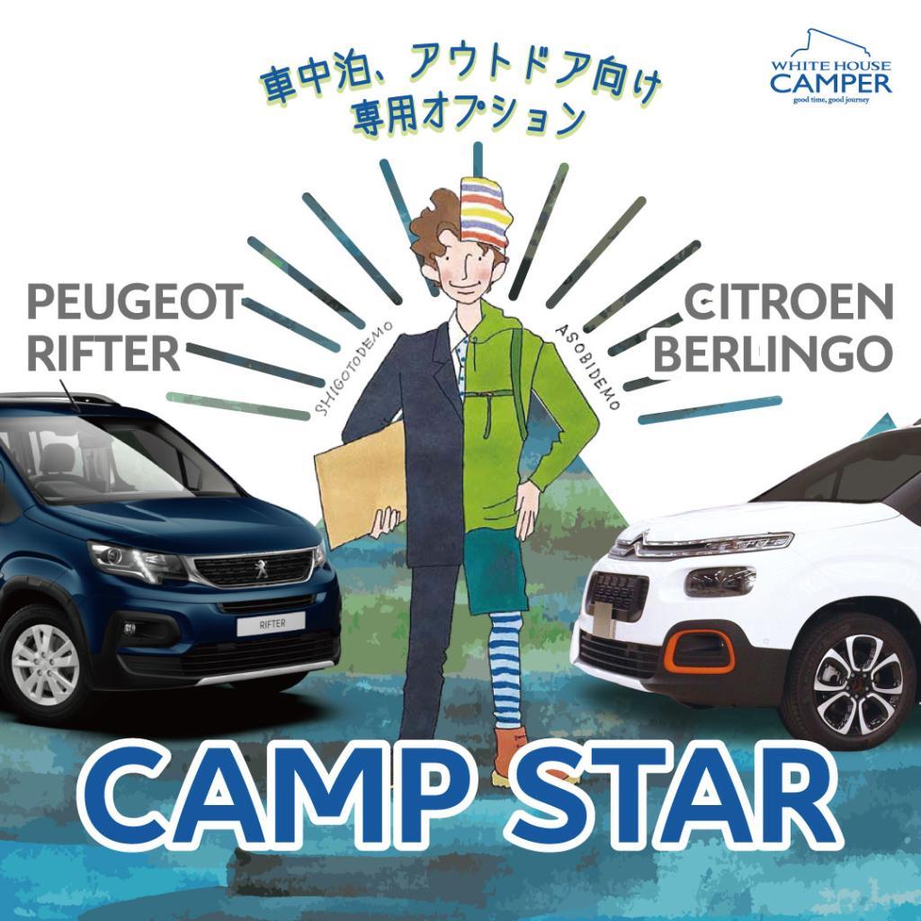 ベルランゴに新オプション登場!〈CAMP STAR〉