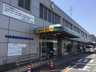 愛知運輸支局へ行ってきました!☆中川・港店☆